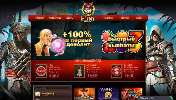 Flint казино