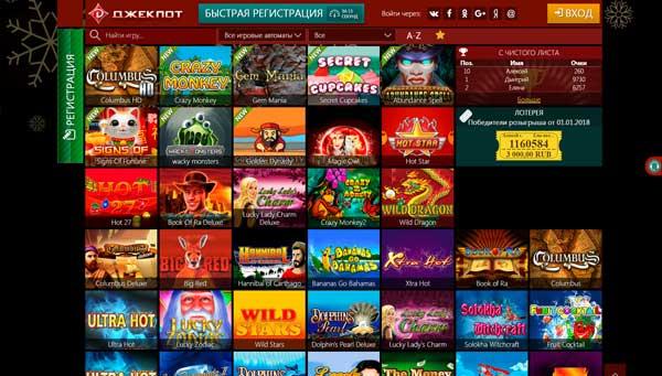 JackPot казино игры