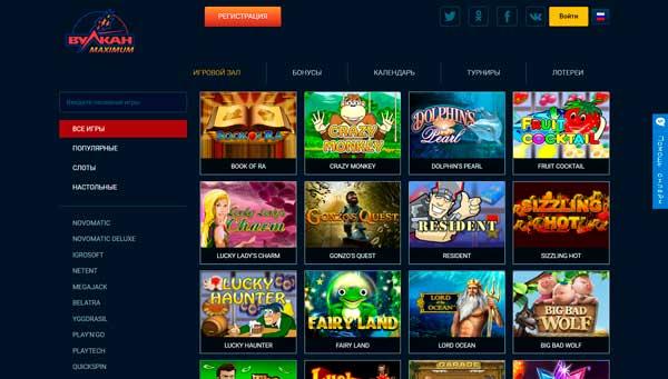 Vulkan Maximum казино игры