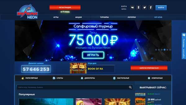 VulkanNeon казино