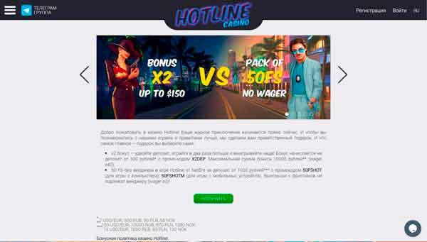 HotLine казино бонусы