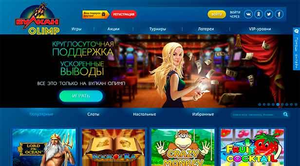 VulkanOlimp казино
